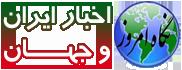 سایت خبری - تحلیلی ایران و جهان نگاه امروز | نگاه امروز دات آی آر | Www.NegaheEmrouz.Ir